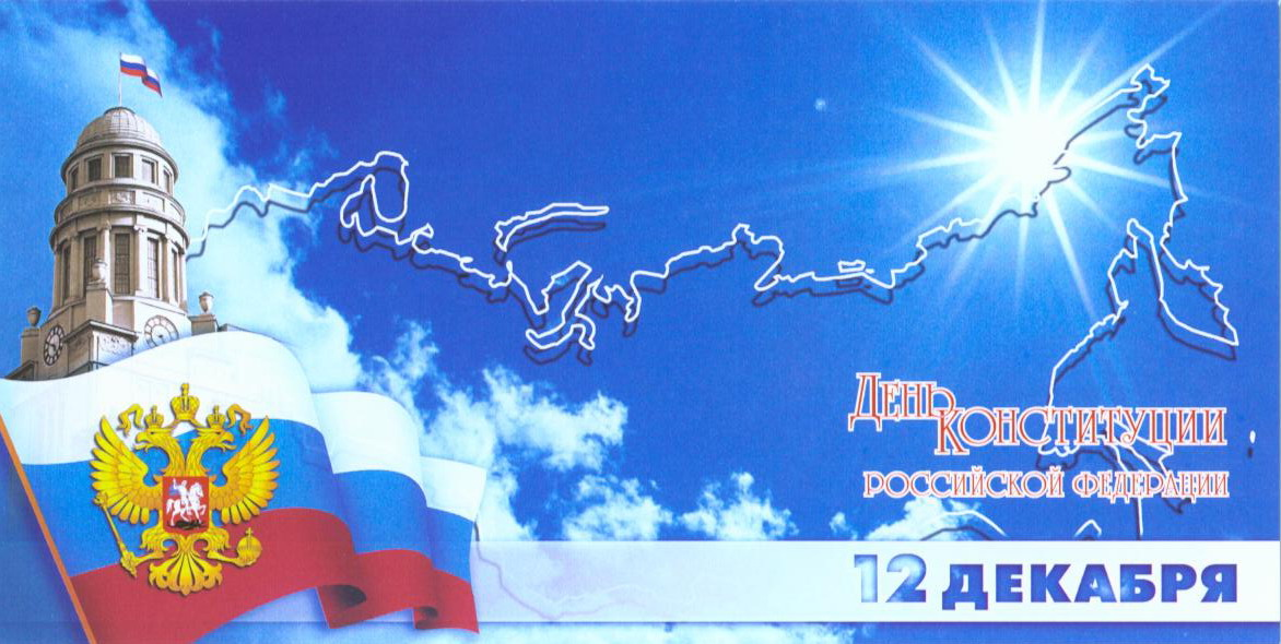 Сегодня День Конституции РФ.